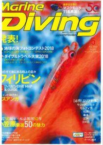 マリンダイビング2018年5月号のサムネイル