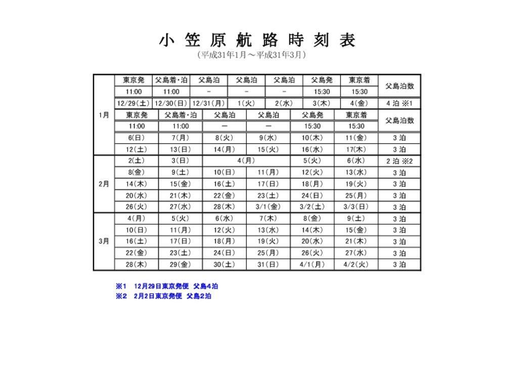 H31年1~3月_時刻表のサムネイル