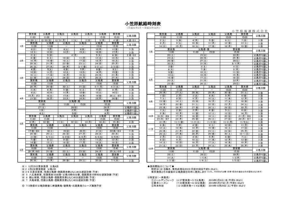 おがさわら丸時刻表(H31.1~12)のサムネイル
