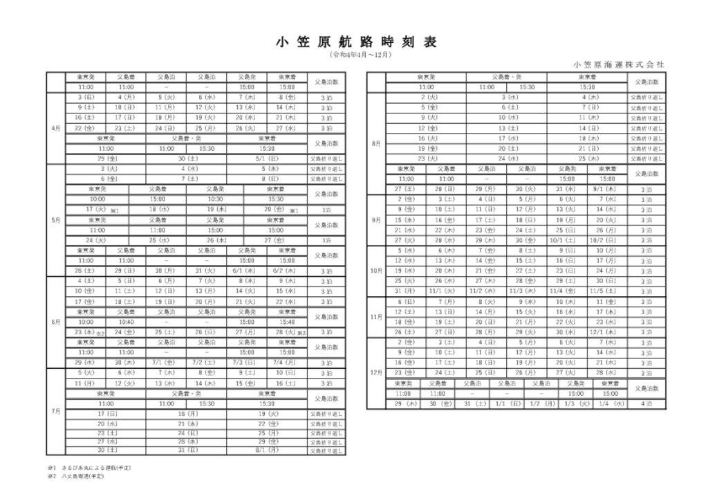 2022.04-12時刻表_1004公開のサムネイル